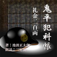 礼金二百両(鬼平犯科帳より)