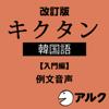 アルク - 改訂版 キクタン韓国語【入門編】例文音声 (アルク/オーディオブック版) アートワーク