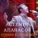 Спешу к любимой - Астемир Апанасов