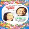 Aadhunik Bangla Gaan Shabbir Kumar and Hemlata