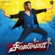Sivalinga Original Motion Picture Soundtrack EP