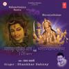 Mahamritunjaya Mantra and Bhavanyashtakam - Shankar Sahney