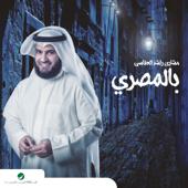 Esm Elnabi - Sheikh Mishari Alafasy