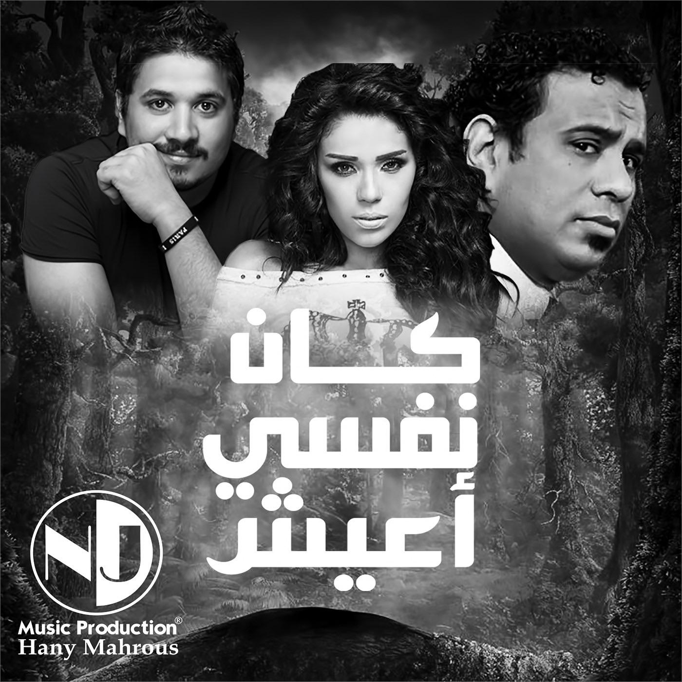 Kan Nefsy Aiesh - Single