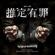 澤野弘之, 和田貴史 & とくさしけんご - 連続ドラマW「推定有罪」オリジナルサウンドトラック