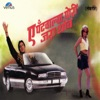Ae Pantwalya Pori Jara Thamb - EP