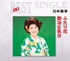 ふたり花 - EP ジャケット写真