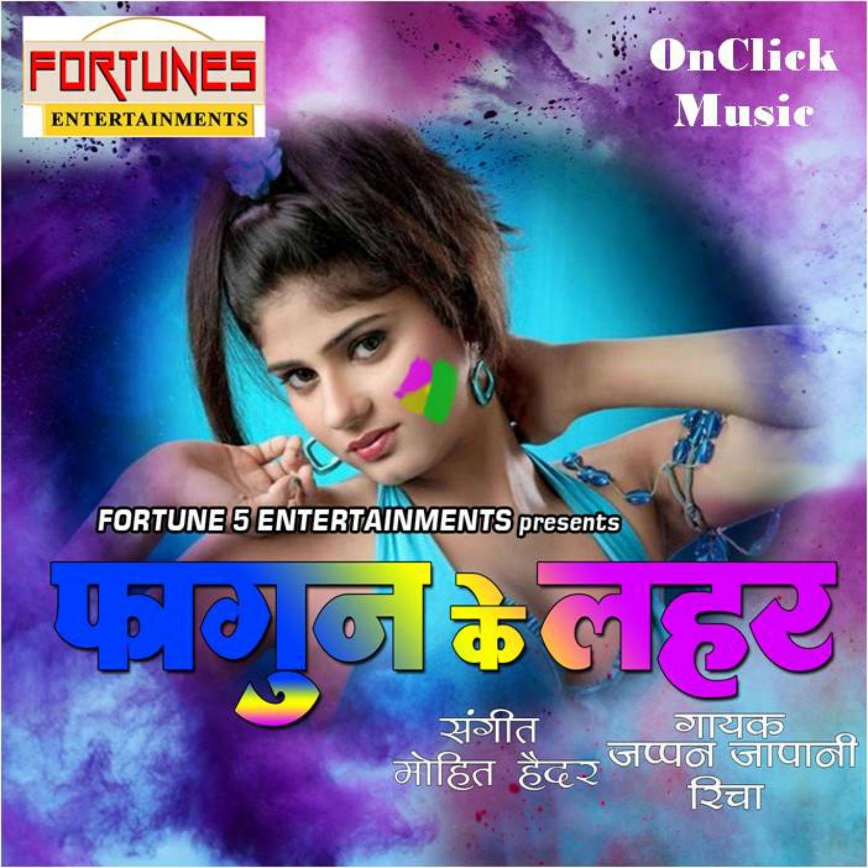 Fagun Ki Lehar (Holi Festival Songs)
