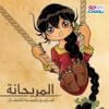 Al Marihana Childrens Folk Songs - Various Artists