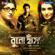 Zindagi Kahin Bhi Thamti Nahi - Bonnie Chakraborty
