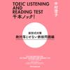 中村澄子 - TOEIC(R) LISTENING AND READING TEST 千本ノック! 新形式対策 絶対落とせない鉄板問題編 アートワーク
