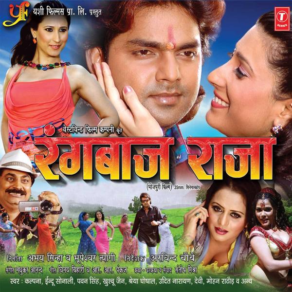 Rangbaaz Raja (Original Motion Picture Soundtrack) by Madhukar Anand