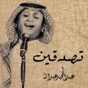 Tsaddiqeen - Abdul Majeed Abdullah - Abdul Majeed Abdullah