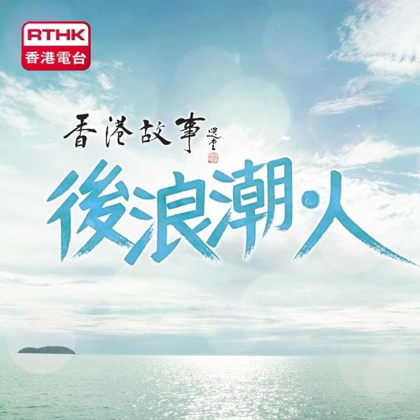香港故事-後浪潮。人