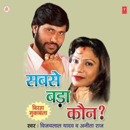 Sabse Bada Kaun by Vijay Lal Yadav & Anita Raaj on Apple Music