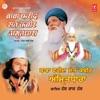 Baba Farid Sant Kabir Amritdhara