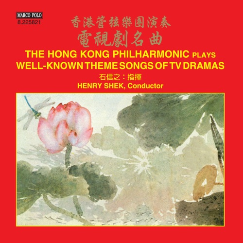 Henry Shek & Hong Kong Philharmonic Orchestra - The Hong Kong Philharmonic Plays Well-Known Theme Songs of TV Dramas