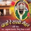 Chalo Re Sakhi Maiher