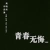 青春無悔 - Various Artists