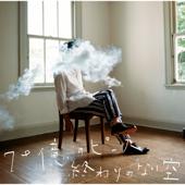 70oku No Piece / Owari No Nai Sora - EP