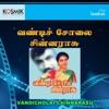 Vandicholai Chinnarasu Original Motion Picture Soundtrack EP