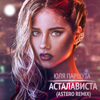 Julia Parshuta - Асталависта (Astero Remix) artwork