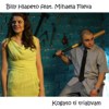 Billy Hlapeto & Mihaela Fileva - Когато ти трябвам artwork