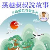 孫越叔叔說故事, Vol. 5