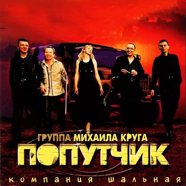 старейших группа попутчики песни слушать новостройках Новочебоксарск Домик