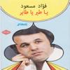 Fouad Masuod - Sayeq Ya Qalbi artwork