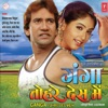 Ganga Tohre Des Mein Original Motion Picture Soundtrack