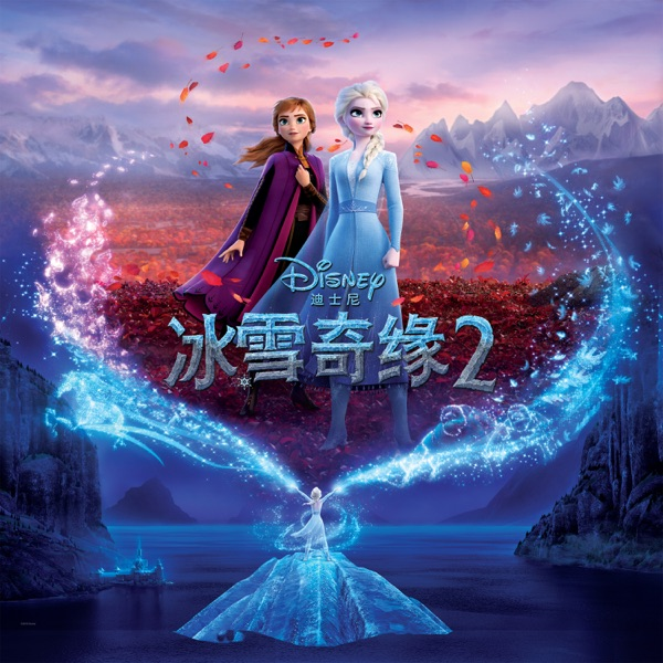 Frozen 2 (Mandarin Original Motion Picture Soundtrack)