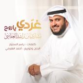 غردي يا روح  Mishari Rashid Alafasy - Mishari Rashid Alafasy