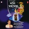 Shani Mahamantra EP