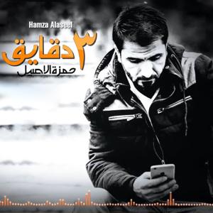 Hamza Elaseel - 3 Minutes