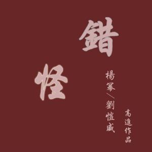 Mini Yang & Hawick Lau - 錯怪 (電視劇《如意》主題曲)