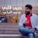 Sweet Heart - Mahmoud Al-Turky