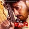 Ratnakar (Original Motion Picture Soundtrack) - EP