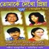 Tumake Dekhu Priya