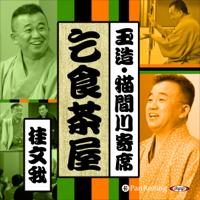【猫間川寄席ライブ】 乞食茶屋