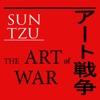 The Art of War AudioBook Download