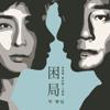 岑寧兒 - 困局 (電視劇《歎息橋》主題曲) 插圖