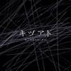 センチミリメンタル - キヅアト アートワーク