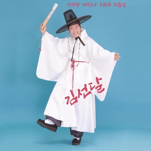 TAE JIN A – Tae Jin A : Greatest Hits