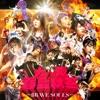 Brave Soul by 大阪☆春夏秋冬