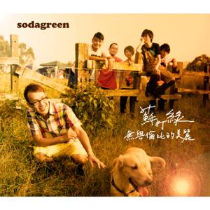 Sodagreen - 無與倫比的美麗