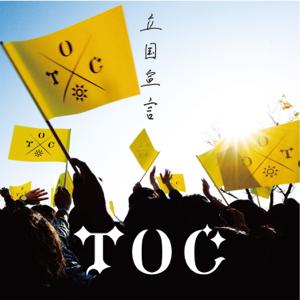 TOC - 立国宣言