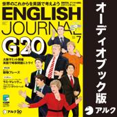 ENGLISH JOURNAL(イングリッシュジャーナル) 2019年7月号(アルク)