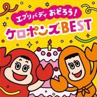 ケロポンズ - 【最新】エブリバディ おどろう! ケロポンズ BEST artwork