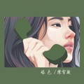 China Top 10 国语流行 Songs - 绿色 - 陈雪凝
